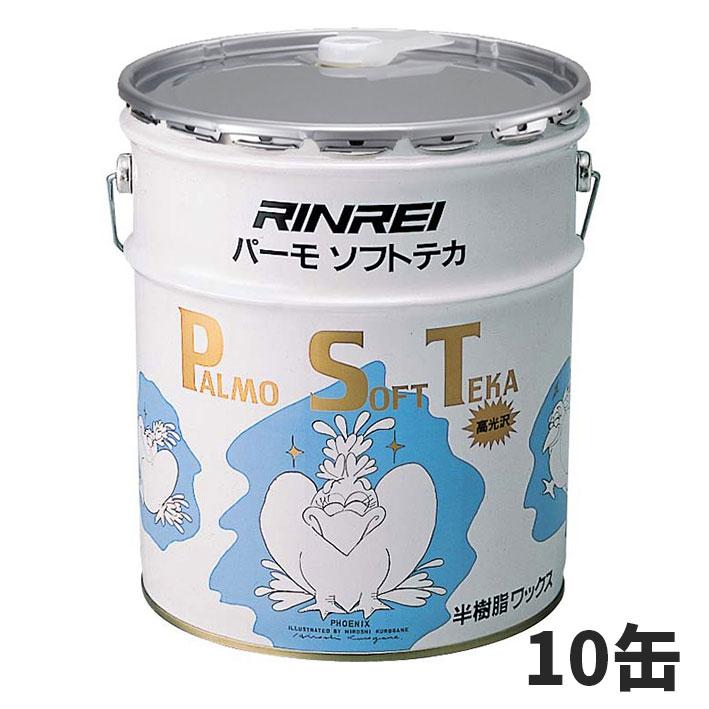 【単品配送】 リンレイ パーモ ソフトテカ 18L(缶) (10缶入 @1缶あたり \8910) 688532