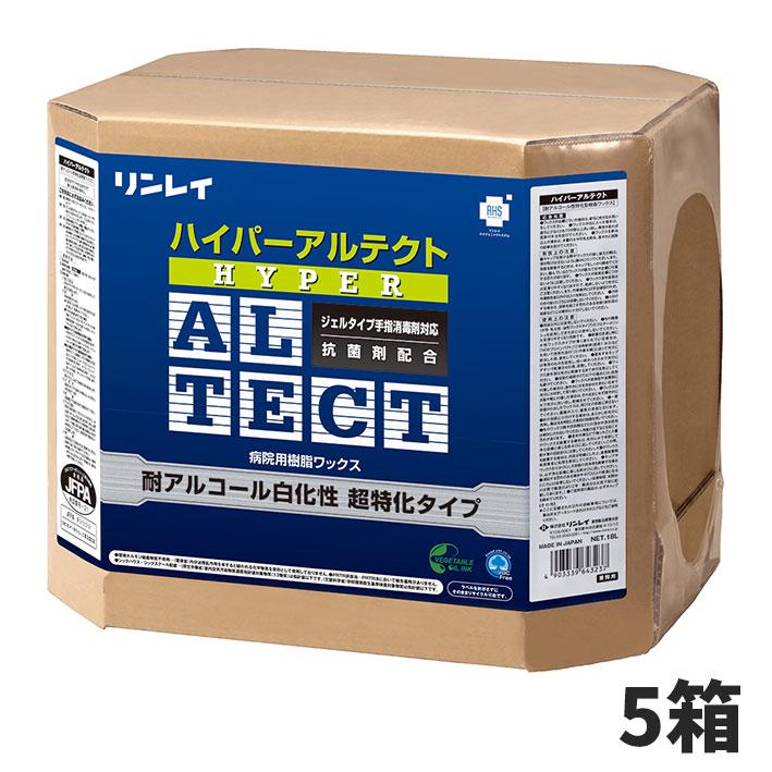 【単品配送】 リンレイ ハイパーアルテクト 18L (5箱入 @1箱あたり \15180) 635831