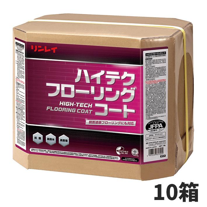 【単品配送】 リンレイ ハイテクフローリングコート 18L (10箱入 @1箱あたり \10560) 612757