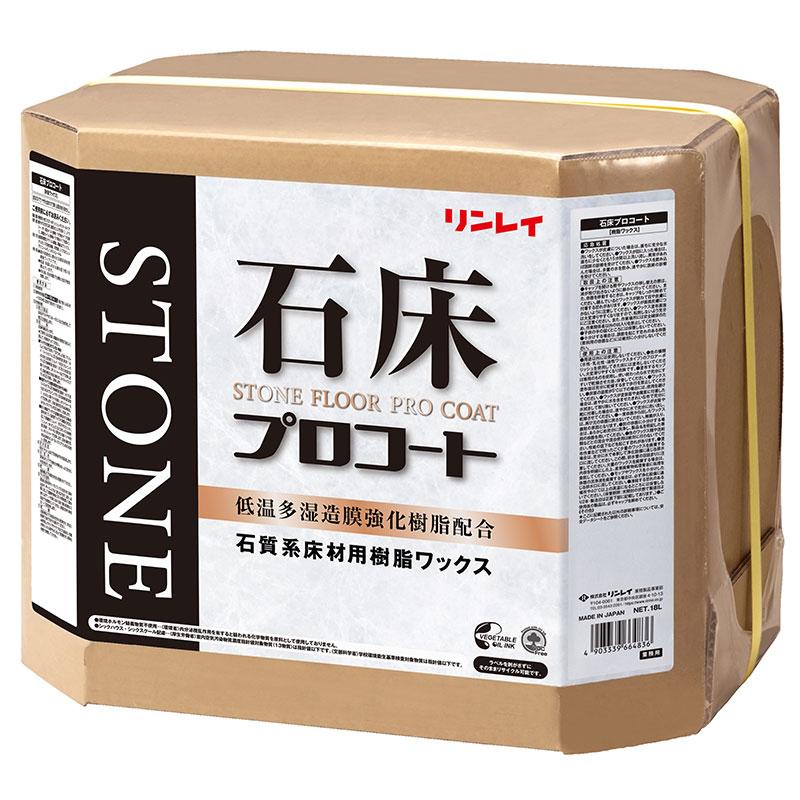 【単品配送】 リンレイ 石床プロコート 18L(缶) 664433