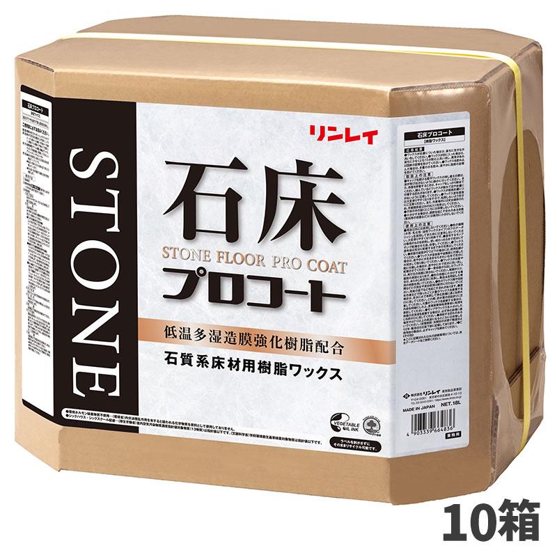 【単品配送】 リンレイ 石床プロコート 18L(缶) (10缶入 @1缶あたり \11000) 664433