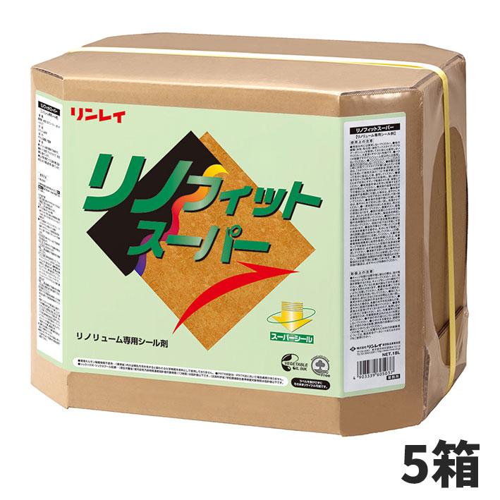 【単品配送】 リンレイ リノフィットスーパー 18L (5箱入 @1箱あたり \18150) 605036