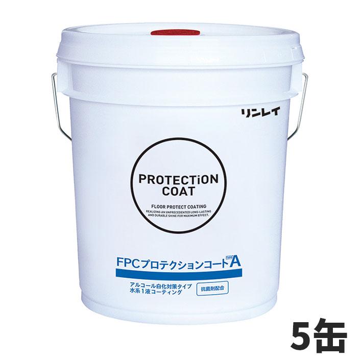 【単品配送】 リンレイ FPC プロテクションコート タイプA 18L (5缶入 @1缶あたり \34760) 436014