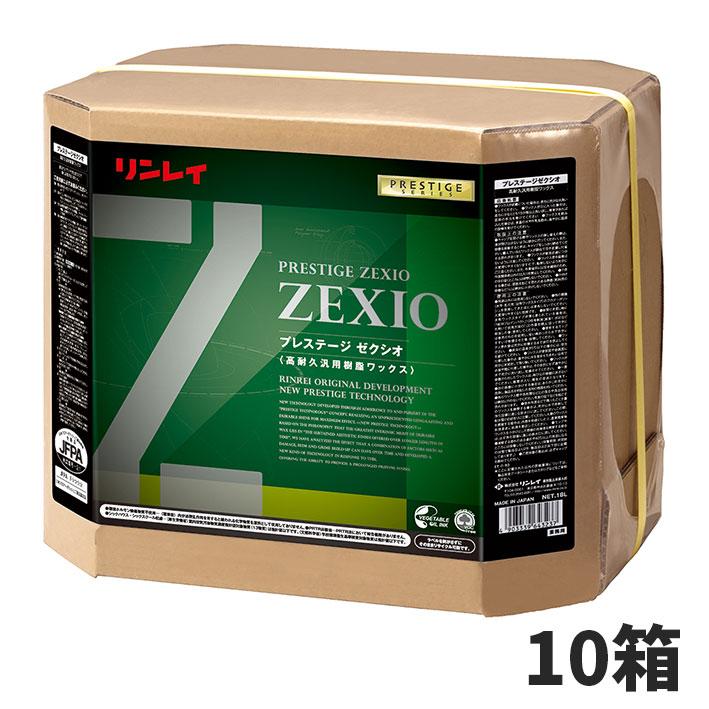 【単品配送】 リンレイ プレステージ ゼクシオ ZEXIO 18L (10箱入 @1箱あたり \10010) 621735