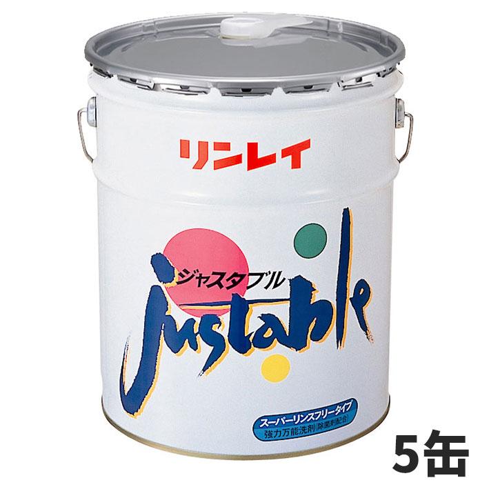 【単品配送】 リンレイ ジャスタブル 18L(缶) (5缶入 @1缶あたり \9020) 400736