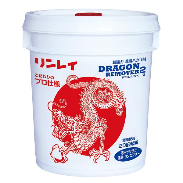 【単品配送】 リンレイ ドラゴンリムーバー 18L 703035