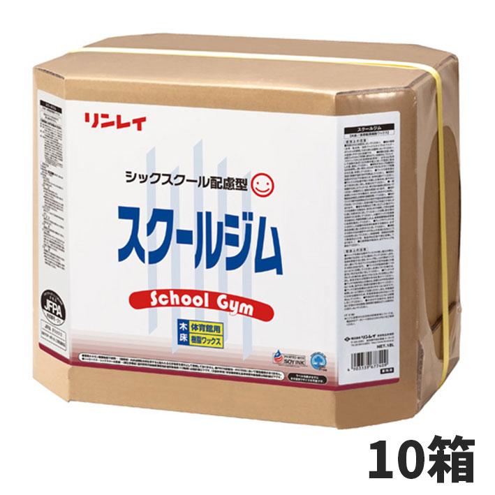 【単品配送】 リンレイ スクールジム シックスクール配慮 18L (10箱入 @1箱あたり \10670) 677404
