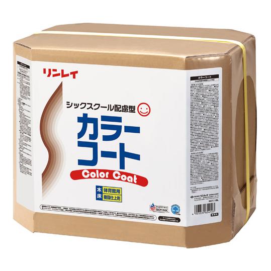 リンレイ カラーコート シックスクール配慮 18L 654100