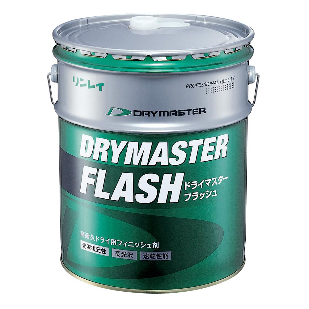 【単品配送】 リンレイ ドライマスターフラッシュ 18L(缶) 692036