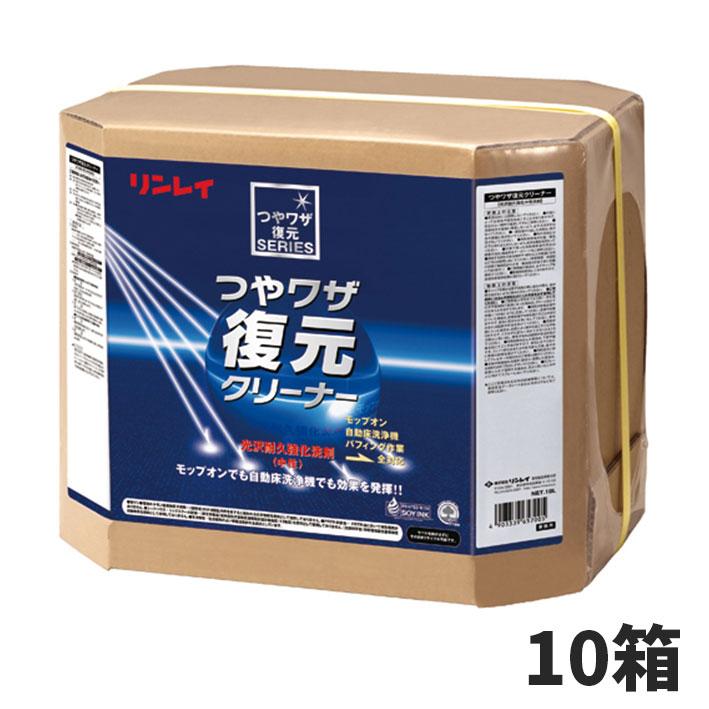 【単品配送】 リンレイ つやワザ復元クリーナー 18L (10箱入 @1箱あたり \10780) 779535