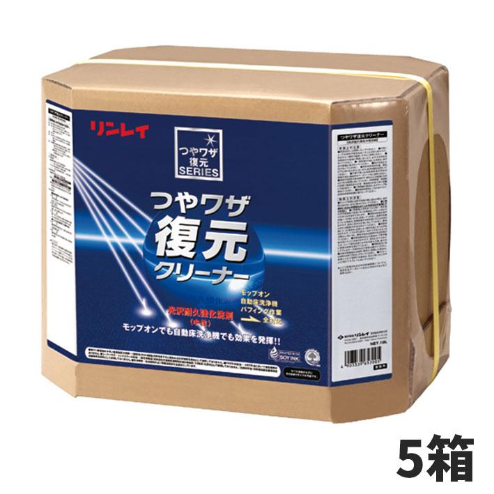 【単品配送】 リンレイ つやワザ復元クリーナー 18L (5箱入 @1箱あたり \11000) 779535