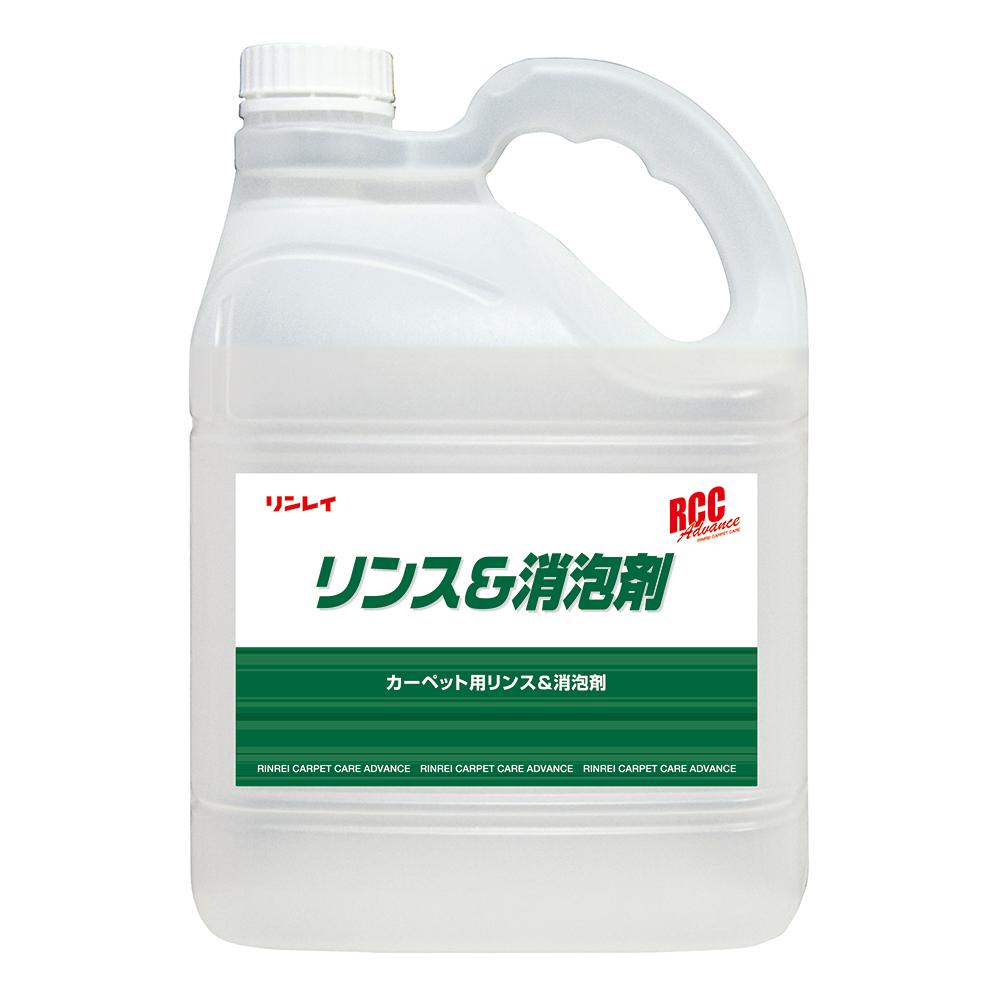【単品配送】 リンレイ RCC リンス&消泡剤 4L (3本入 @1本あたり \3850) 736837