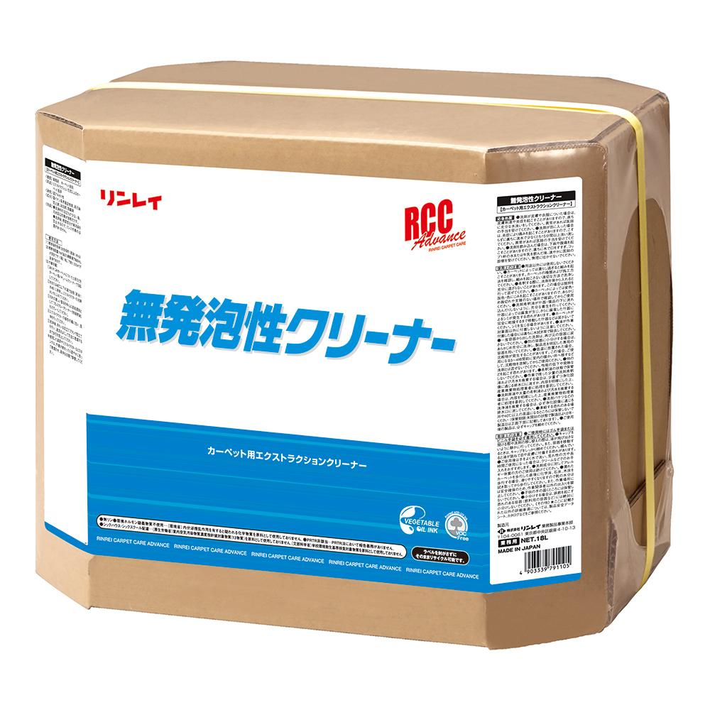 【単品配送】 リンレイ RCC 無発泡性クリーナー 18L 731832