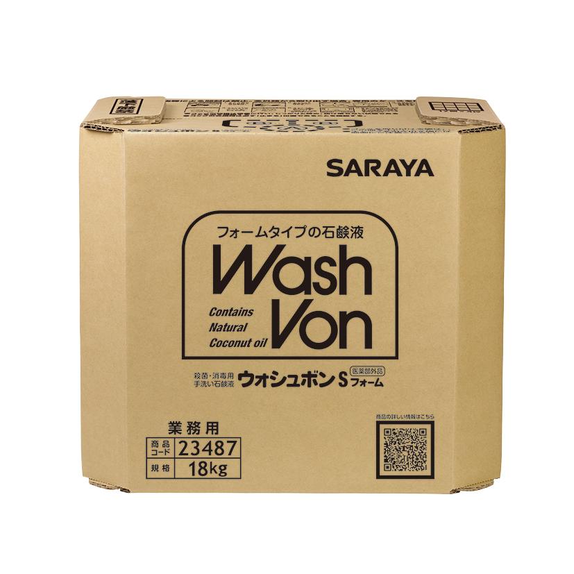 サラヤ ウォシュボン Sフォーム 18kg (BIBコック別売) 23487