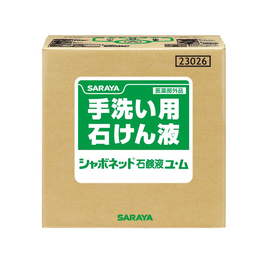 サラヤ シャボネット 石鹸液ユム 20kg (BIBコック別売) 23026