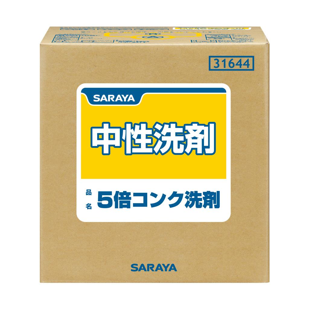 サラヤ 5倍コンク洗剤 20kg (BIBコック別売) 31644