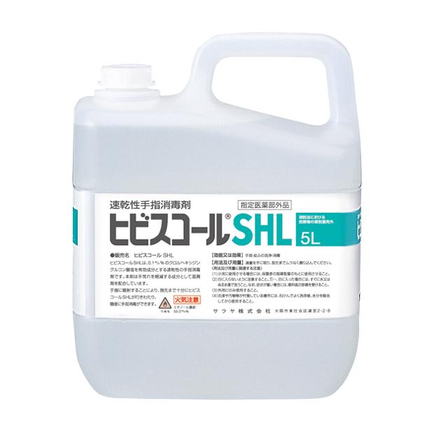 サラヤ ヒビスコール SHL 5L (カップ&ノズルセット 別売) 42322