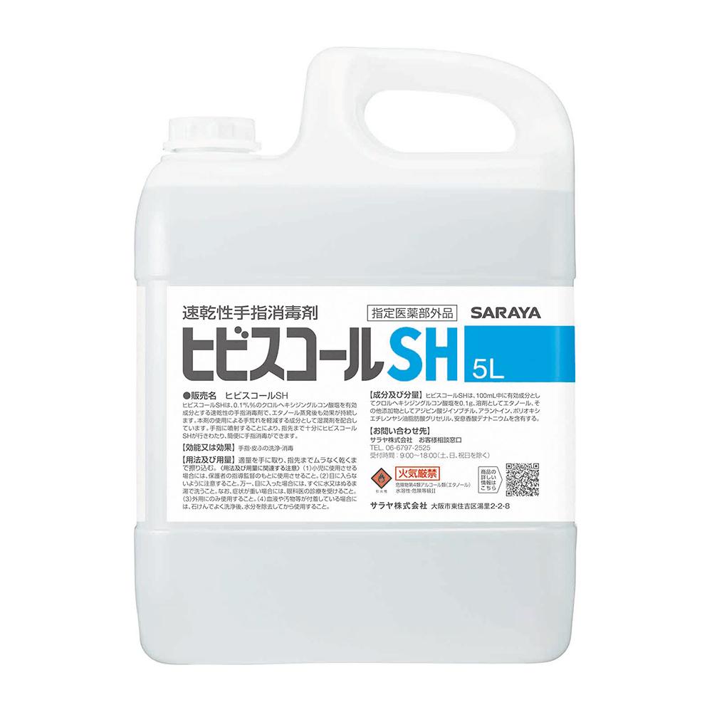 サラヤ ヒビスコール SH 5L カップ&ノズル付 42308