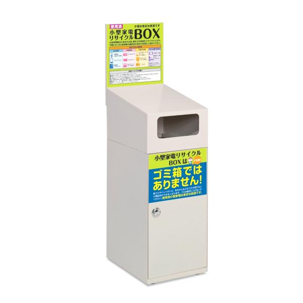 テラモト 小電リサイクルボックス 47.5リットル (代引不可) DS-580-147-0