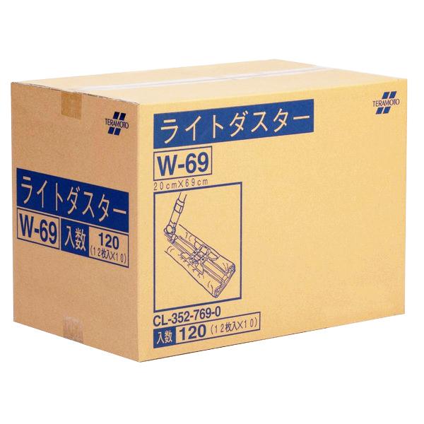 テラモト ライトダスター W-69 120枚入 CL-352-769-0