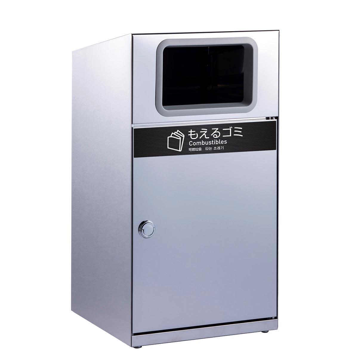 テラモト トラッシュボックス(ステン) もえるゴミ用 (代引不可) DS-189-111-0