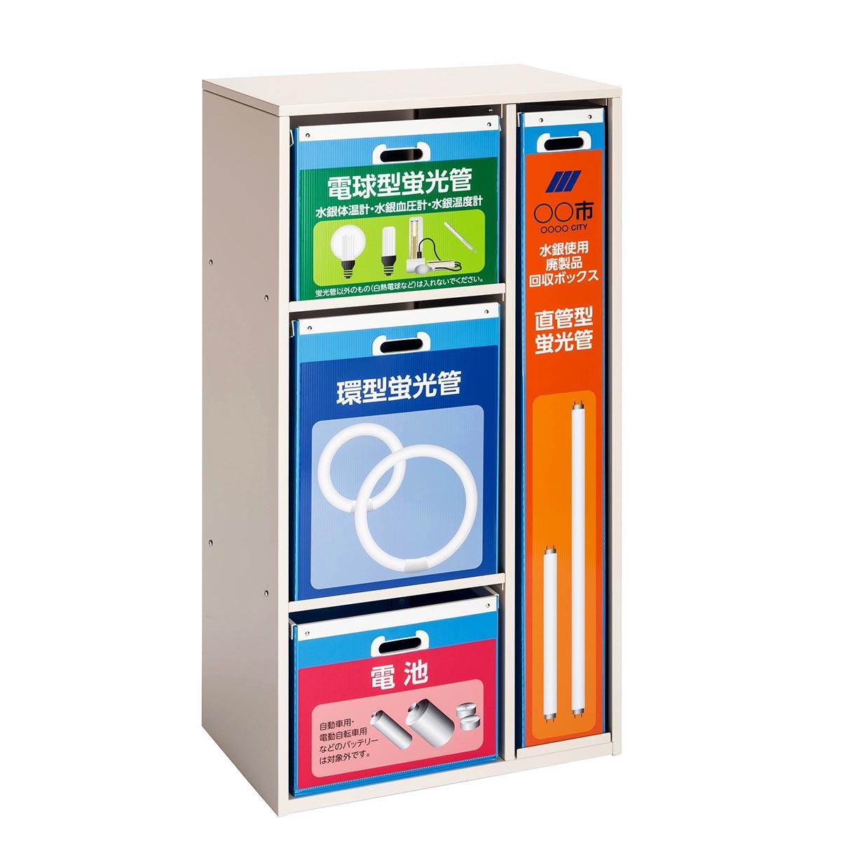 【単品配送】 テラモト 蛍光管回収リサイクルポスト (代引不可) DS-580-001-0
