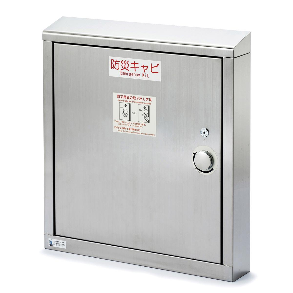 テラモト エレベーター用防災キャビ フラットタイプ 防災用品セット付 OT-961-102-0