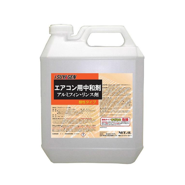 つやげん アルミフィン・リンス剤 4L (4本入) 【代引不可】