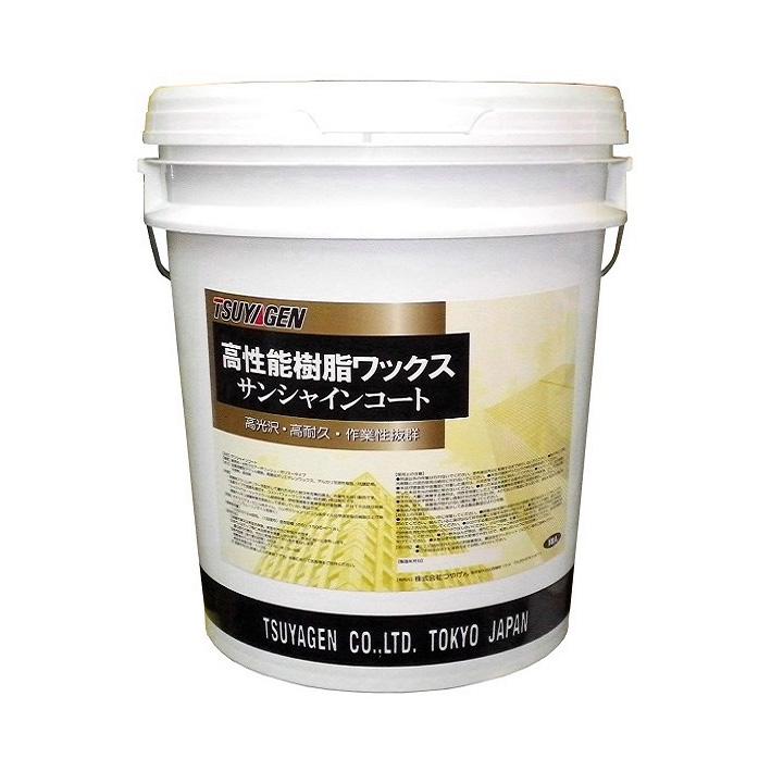 【単品配送】 つやげん サンシャインコート 18L(缶)
