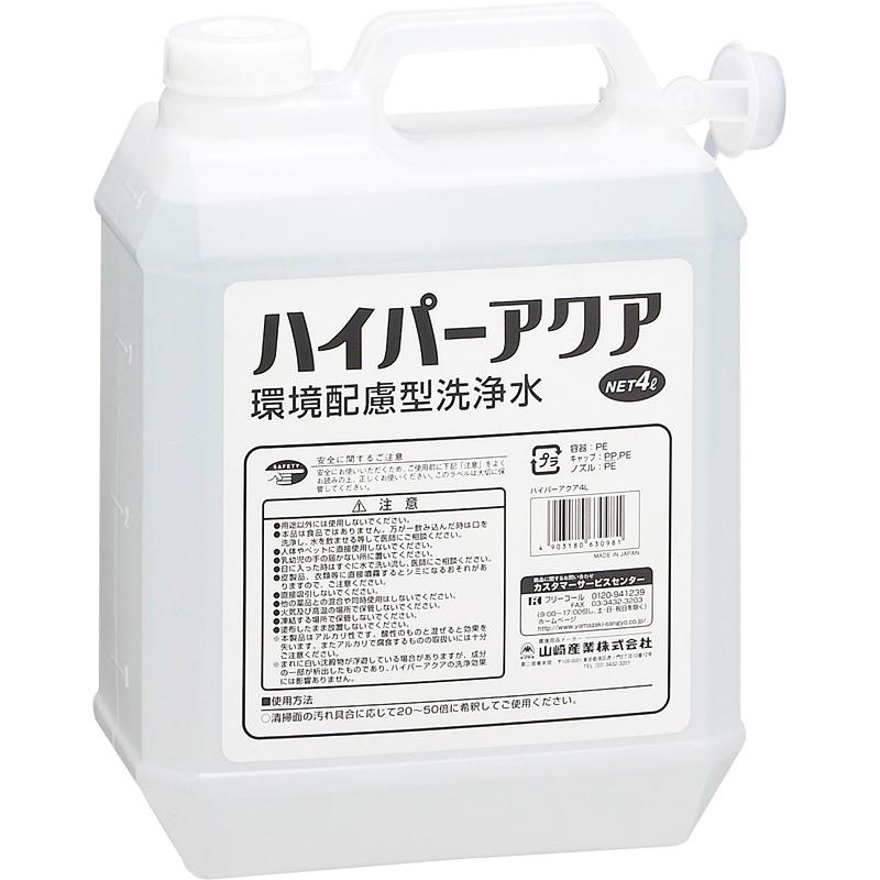山崎産業 ハイパーアクア 4L (4本入) CH560-040X-MB