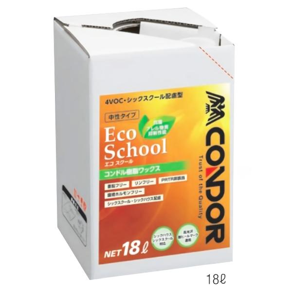 山崎産業 コンドル 樹脂ワックス エコスクール 18L CH709-018X-MB