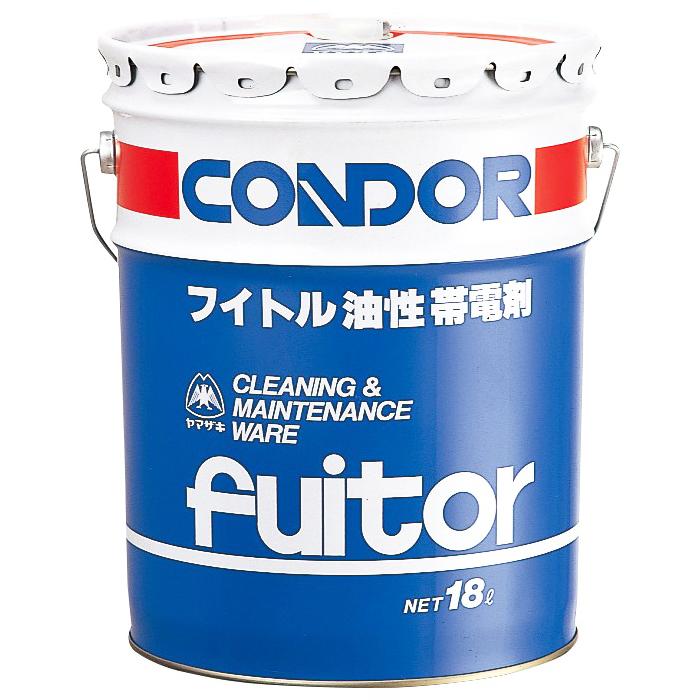 山崎産業 コンドル フイトル帯電剤油性 18L (缶) C60-1-18LX-MB