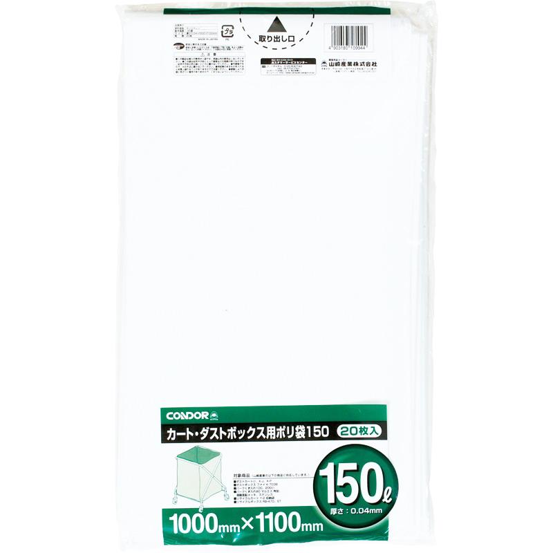 【単品配送】 山崎産業 カート・ダストボックス用ポリ袋 150L 20枚入 (20袋入 @1袋あたり \1644.5) CA395-00SX-MB