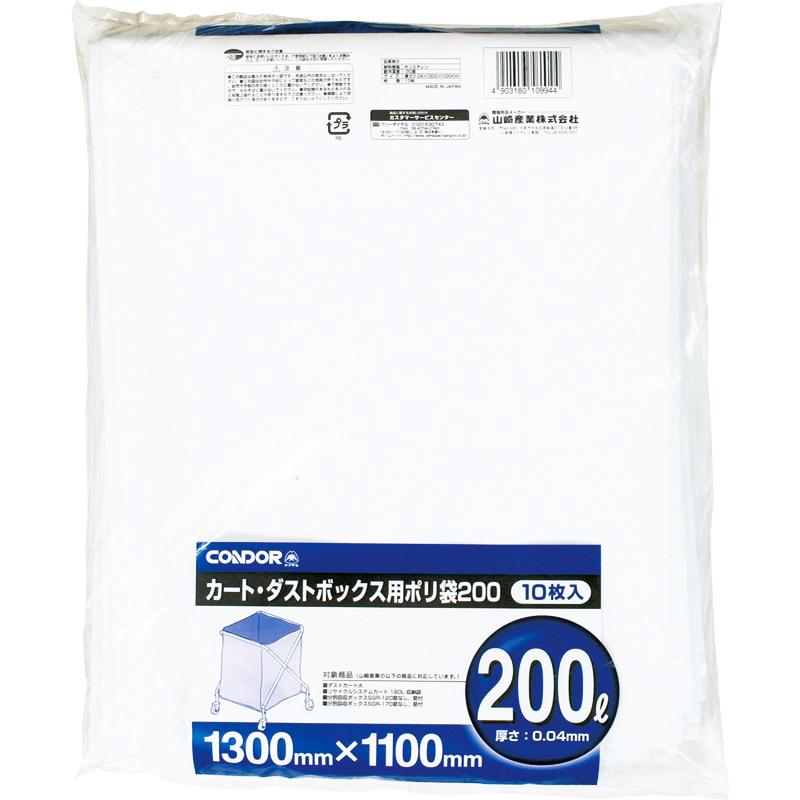 【単品配送】 山崎産業 カート・ダストボックス用ポリ袋 200L 10枚入 (20袋入 @1袋あたり \1144) CA395-00LX-MB