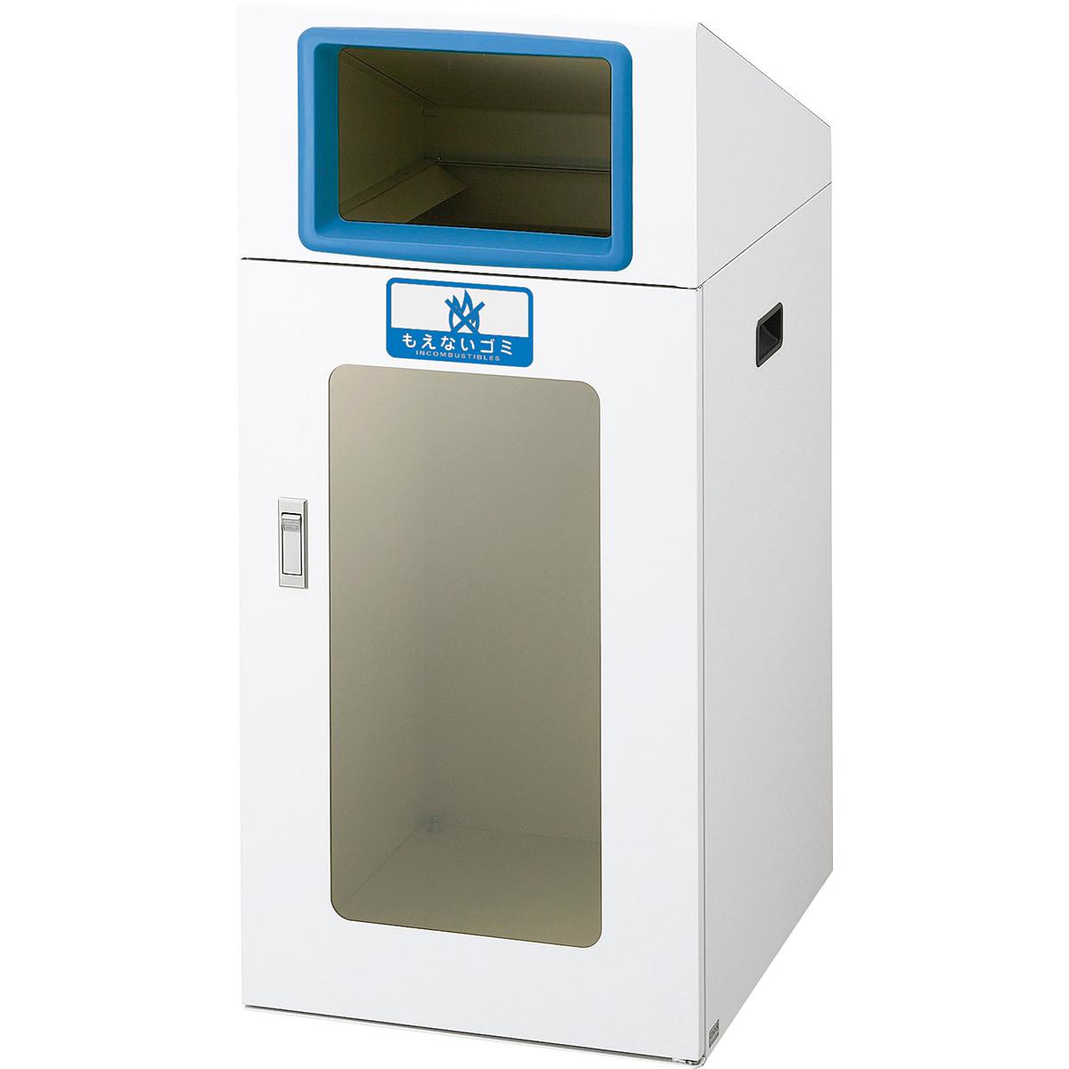 【単品配送】 山崎産業 リサイクルボックス TOS-90 120L もえないゴミ/BL(青) YW-336L-ID