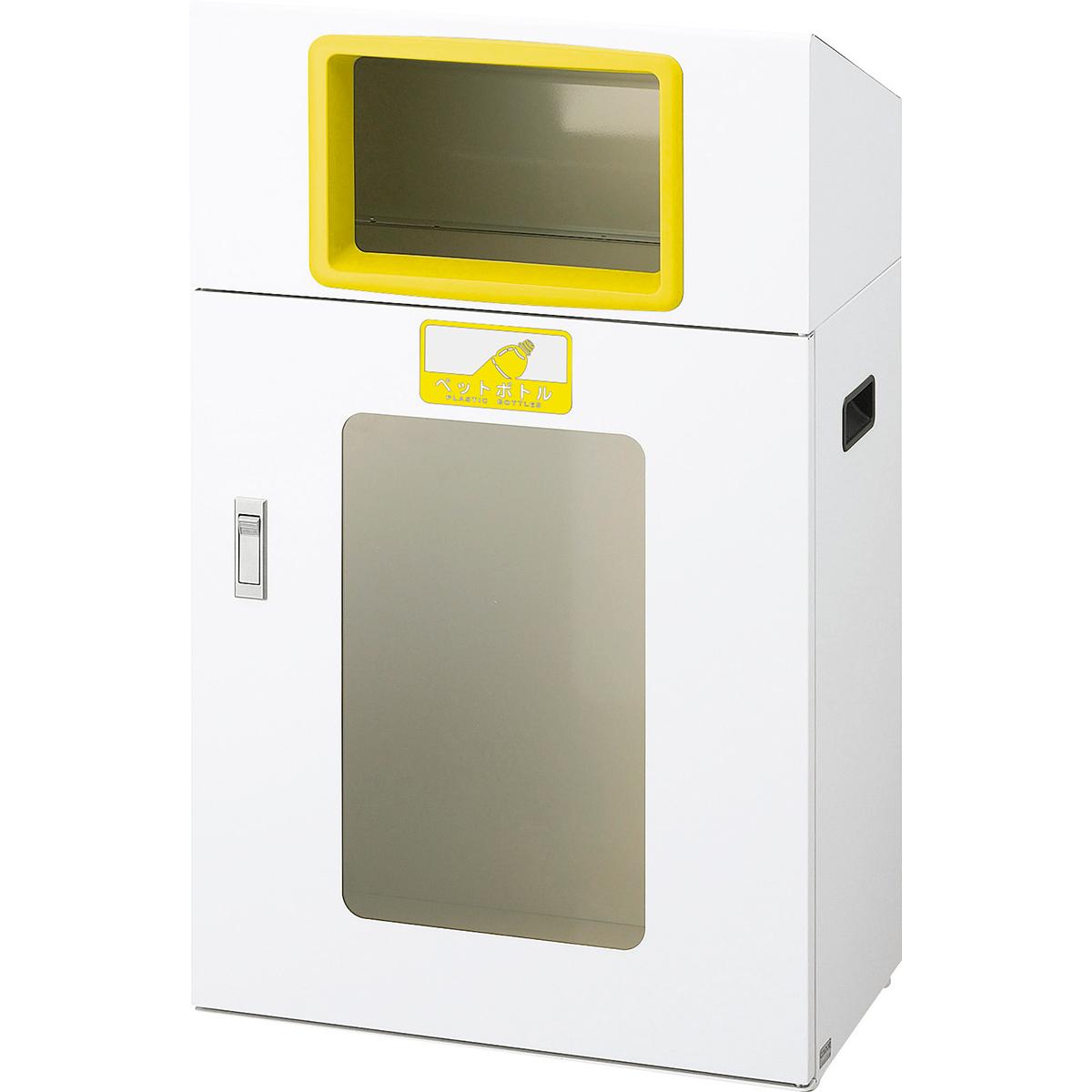 山崎産業 リサイクルボックス YOS-50 70L ペットボトル/Y(黄) (代引不可) YW-344L-ID