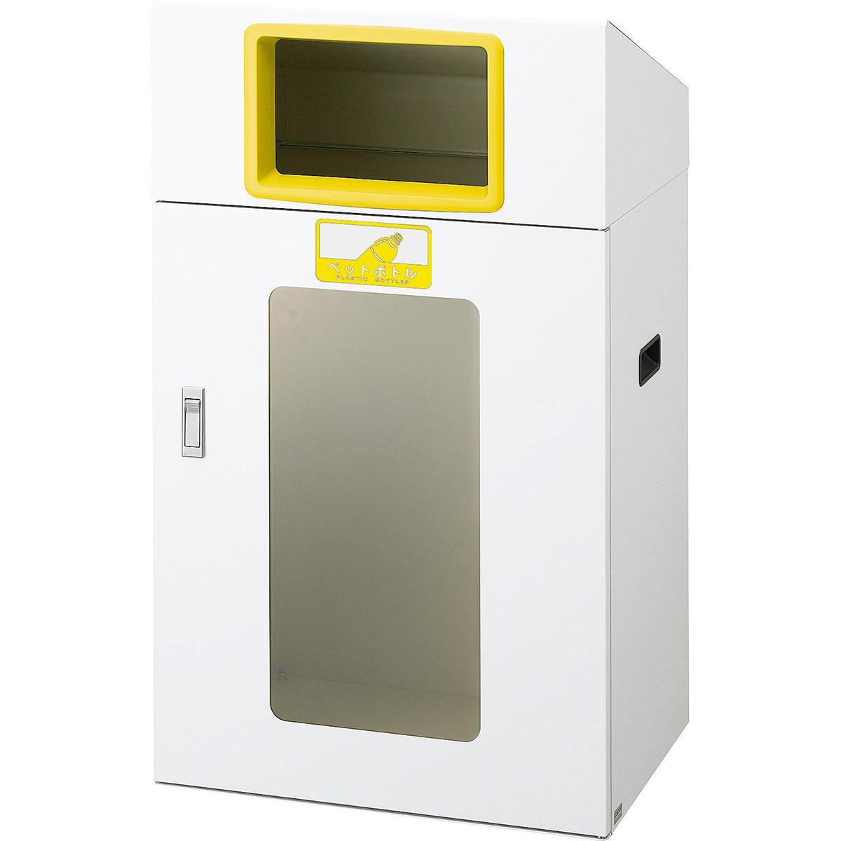 超熱 【単品配送】 山崎産業 リサイクルボックスYOS-90 120L ペットボトル/Y(黄) YW-351L-ID [], スマコレ d26c3b79