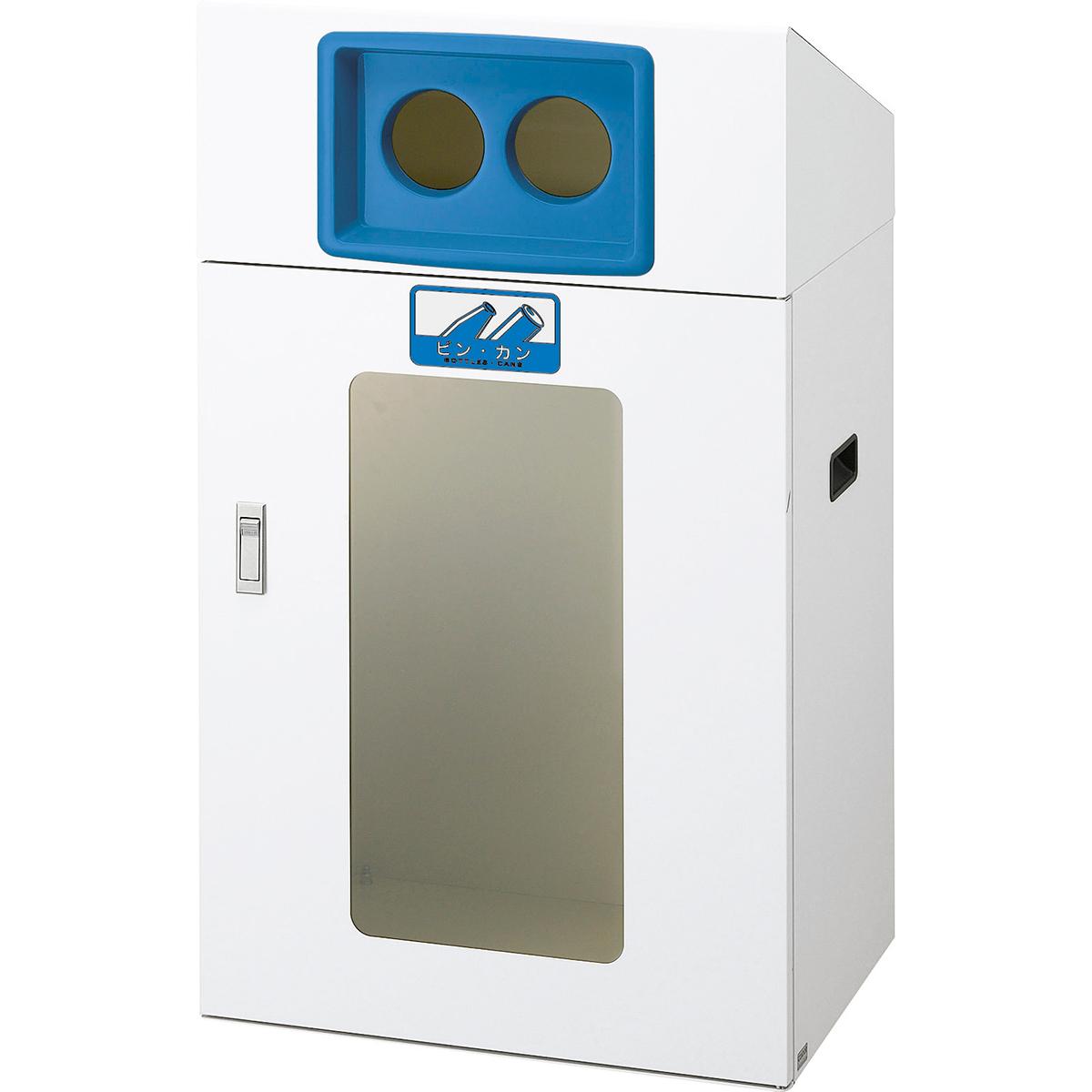 山崎産業 リサイクルボックス YOS-90 120L ビン・カン/BL(青) (代引不可) YW-353L-ID