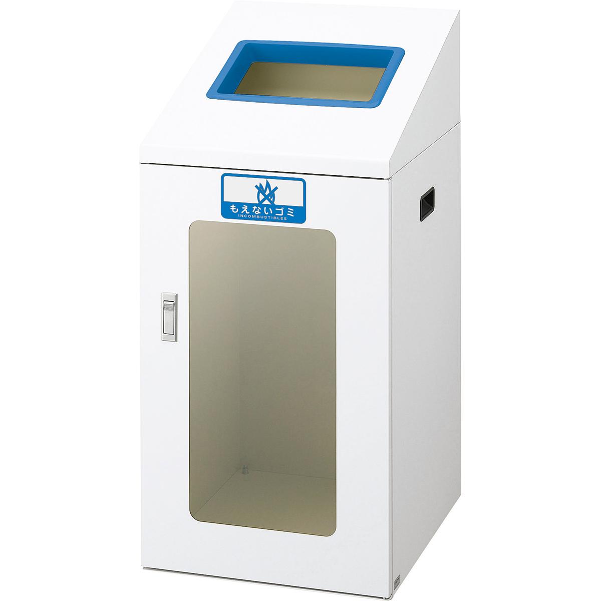 山崎産業 リサイクルボックス TIS-90 120L もえないゴミ/BL(青) (代引不可) YW-364L-ID