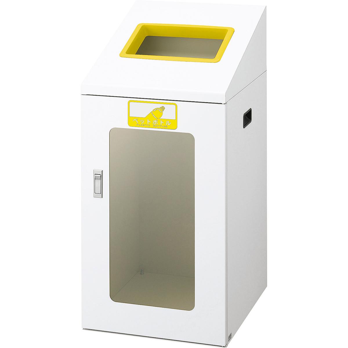山崎産業 リサイクルボックス TIS-90 120L ペットボトル/Y(黄) (代引不可) YW-365L-ID