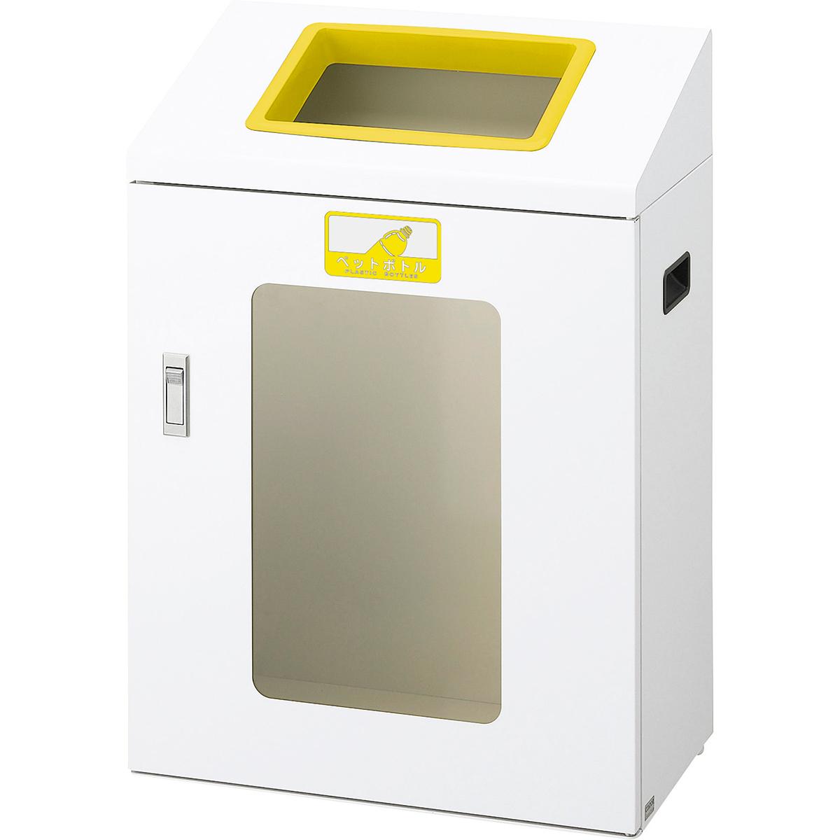 【単品配送】 山崎産業 リサイクルボックス YIS-50 70L ペットボトル/Y(黄) YW-372L-ID
