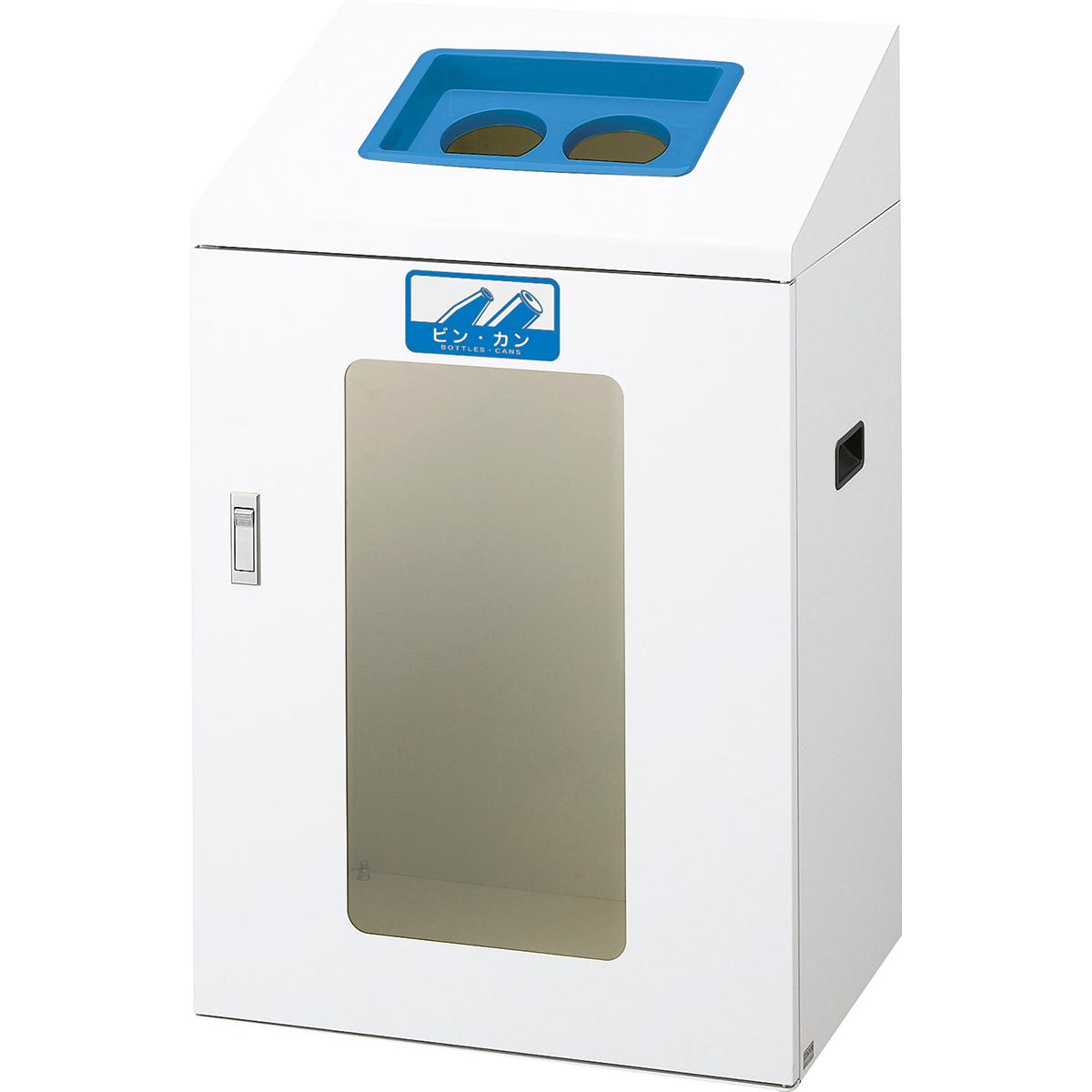 山崎産業 リサイクルボックス YIS-90 120L ビン・カン/BL(青) (代引不可) YW-381L-ID