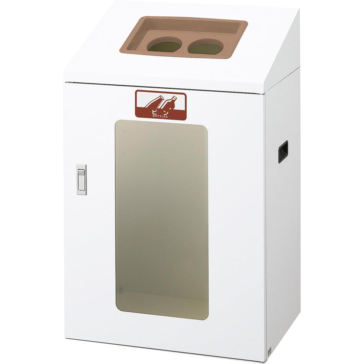 山崎産業 リサイクルボックス YIS-90 120L あきビン/BR(茶) (代引不可) YW-382L-ID