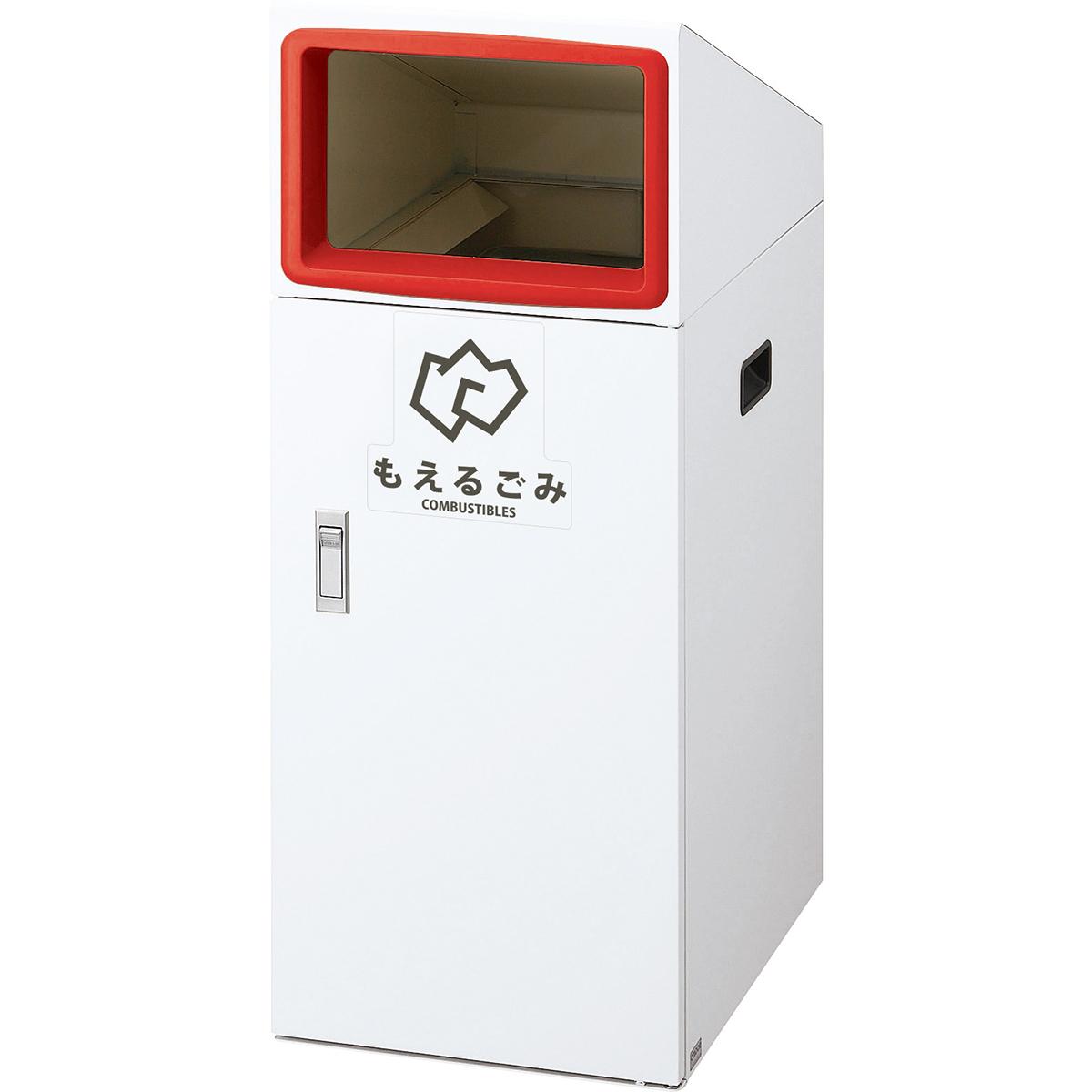 山崎産業 リサイクルボックス TO-50 50L もえるゴミ/R(赤) (代引不可) YW-384L-ID