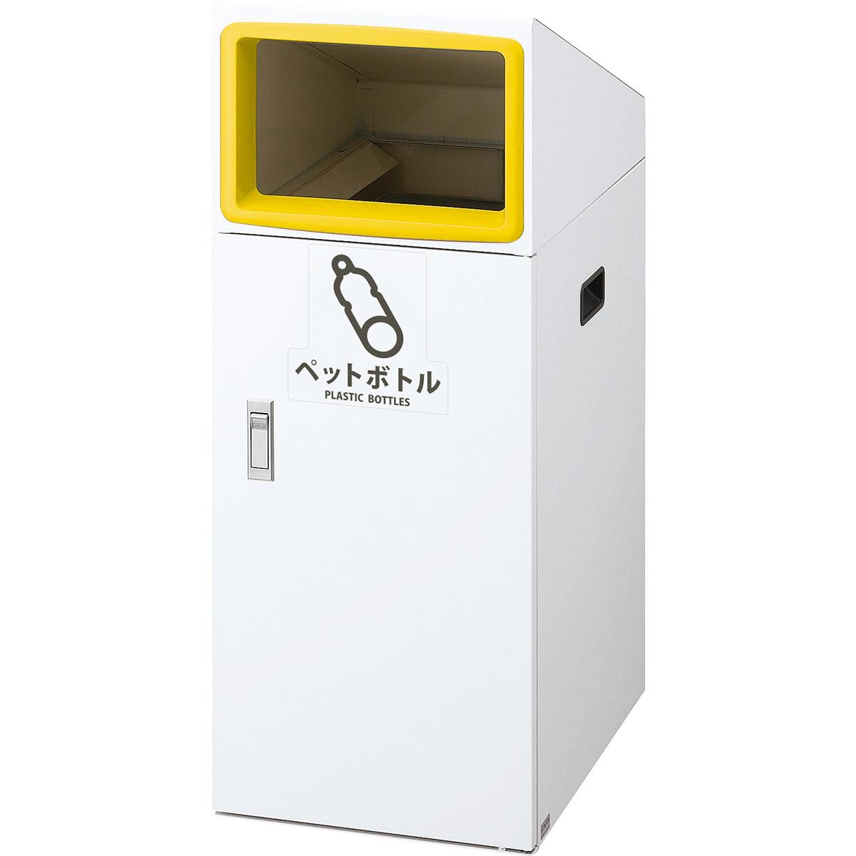 山崎産業 リサイクルボックス TO-50 50L ペットボトル/Y(黄) YW-386L-ID
