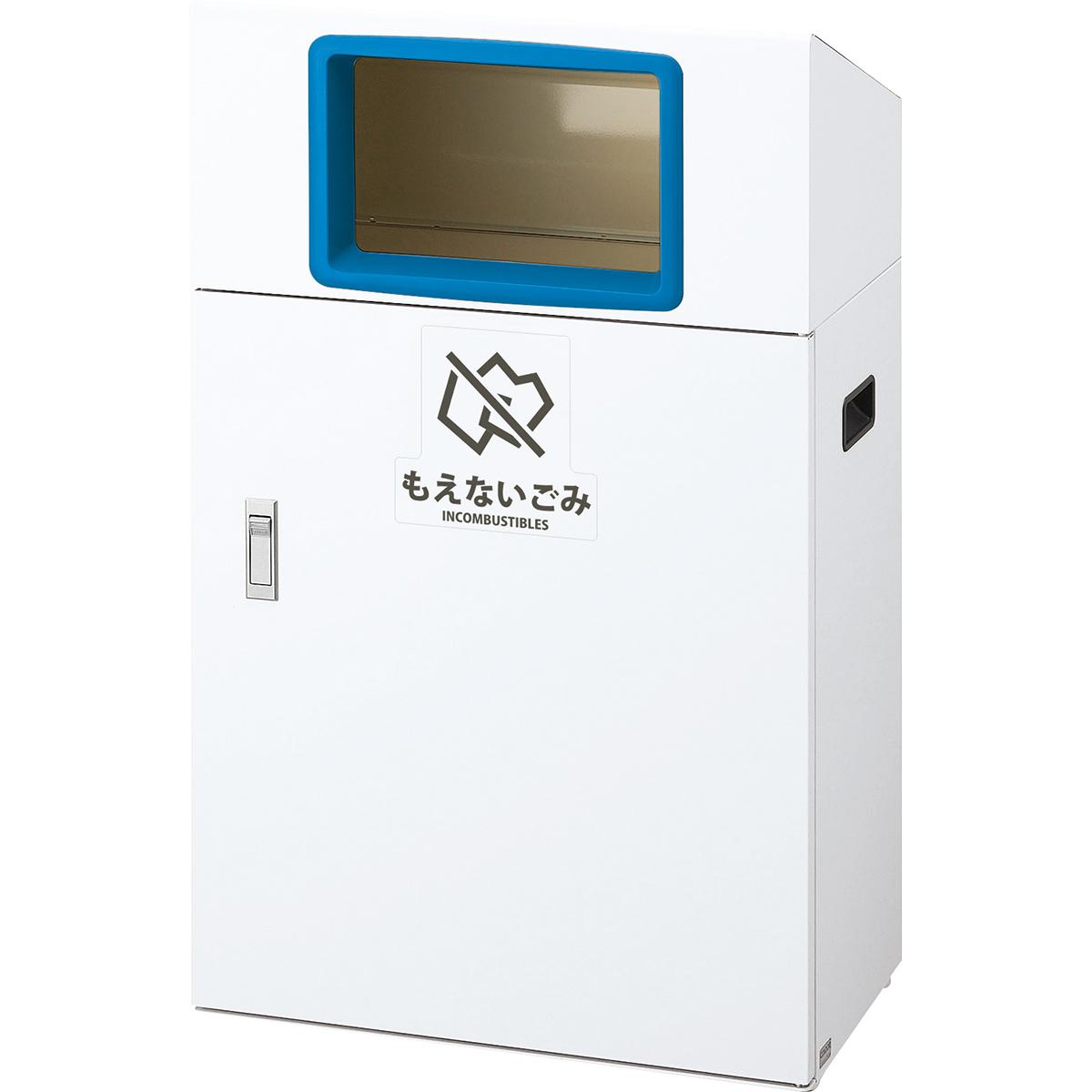 山崎産業 リサイクルボックス YO-50 50L もえないゴミ/BL(青) (代引不可) YW-399L-ID