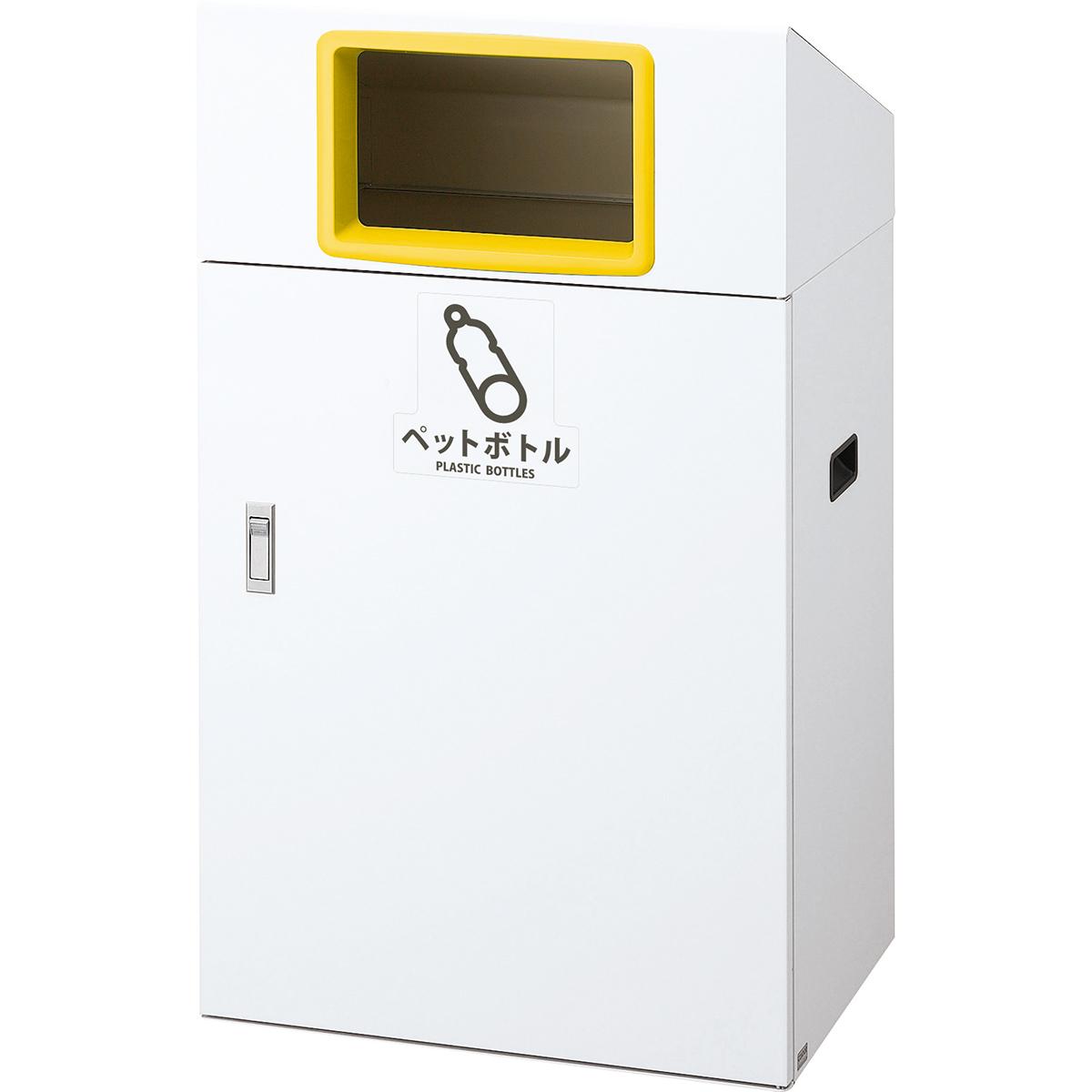 山崎産業 リサイクルボックス YO-90 90L ペットボトル/Y(黄) (代引不可) YW-407L-ID