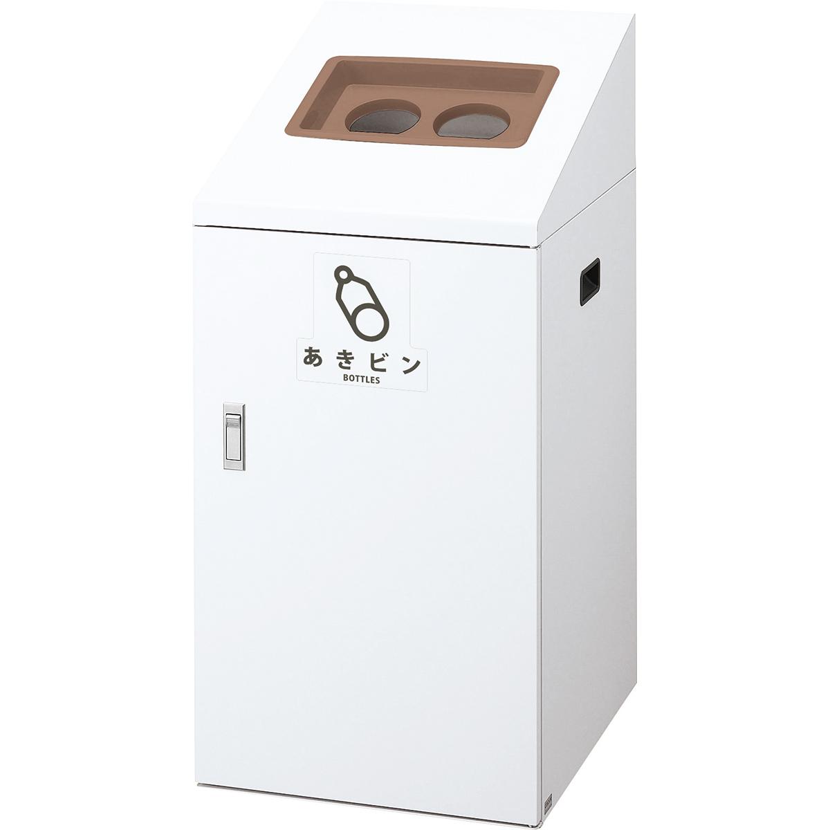 【単品配送】 山崎産業 リサイクルボックス TI-90 90L あきビン/BR(茶) YW-424L-ID