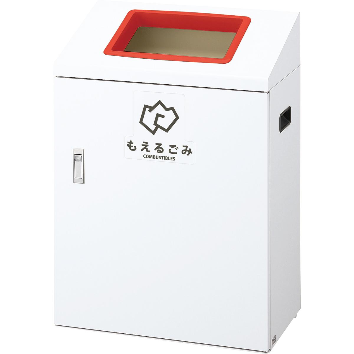 山崎産業 リサイクルボックス YI-50 50L もえるゴミ/R(赤) (代引不可) YW-426L-ID