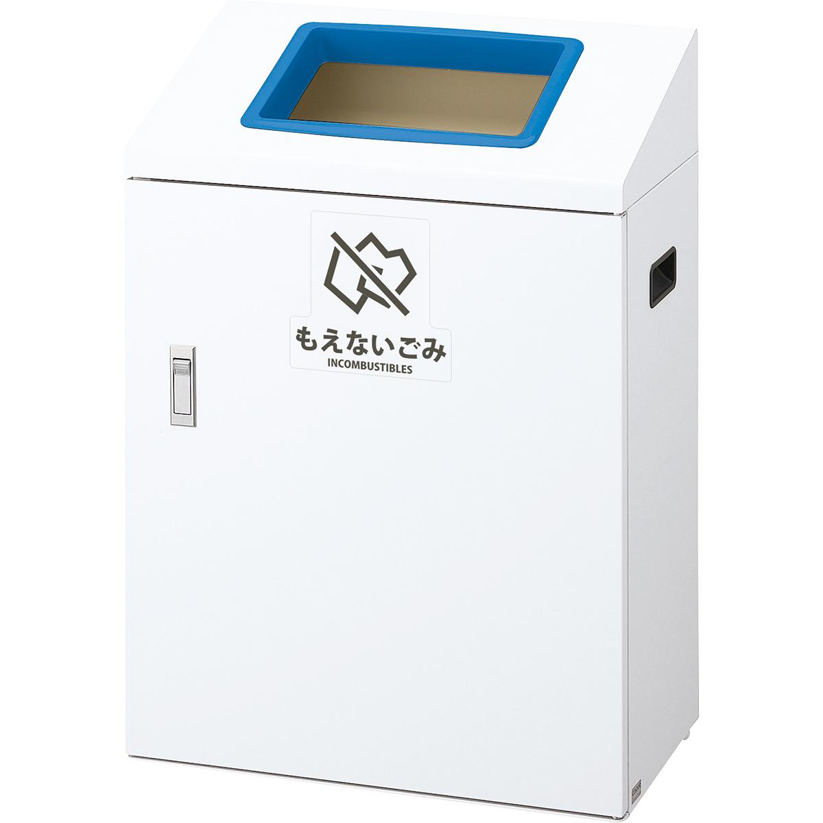 山崎産業 リサイクルボックス YI-50 50L もえないゴミ/BL(青) (代引不可) YW-427L-ID